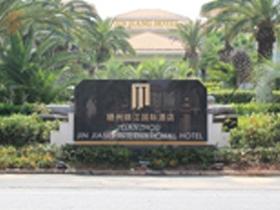 赣州锦江国际酒店