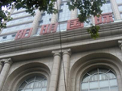 阳明国际中心