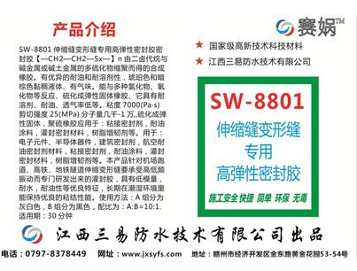 环保型防水材料