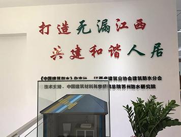 赣州防水公司