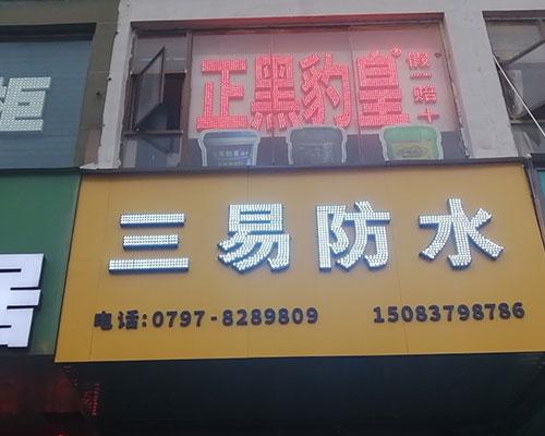 赣州手机版必威公司